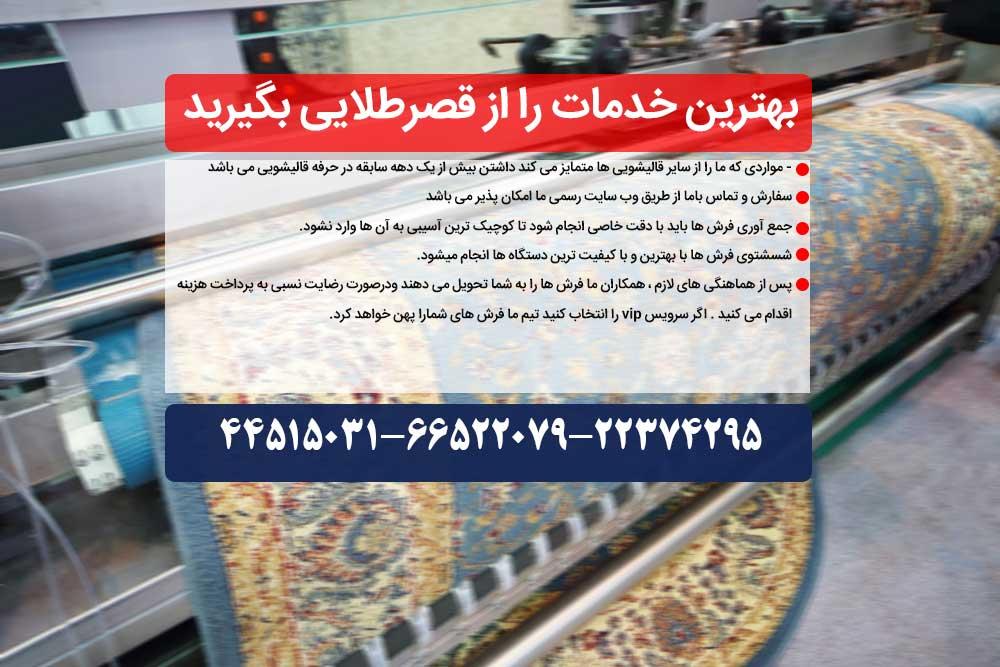 بهترین خدمات قالیشویی تهران