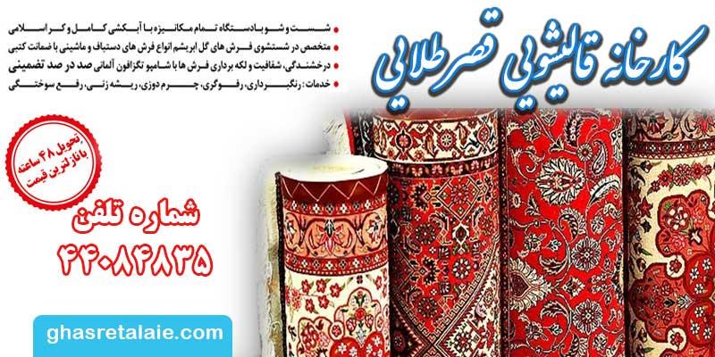 خدمات قالیشویی در محدوده آریا شهر