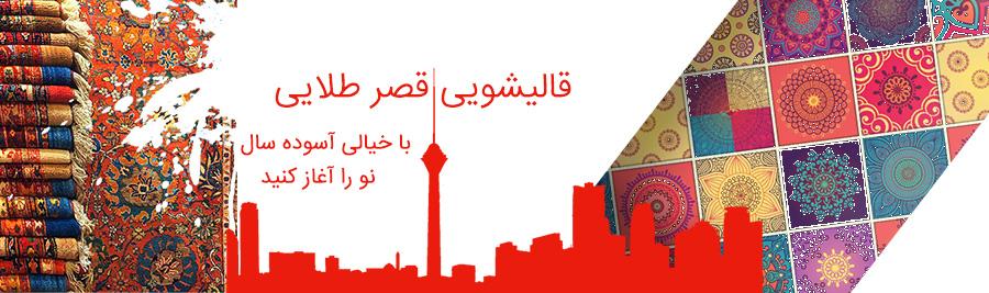 قالیشویی قصرطلایی تهران