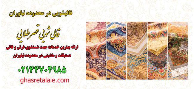 کارخانه قالیشویی نیاوران ارائه بهترین خدمات جهت شتشوی فرش و قالی
