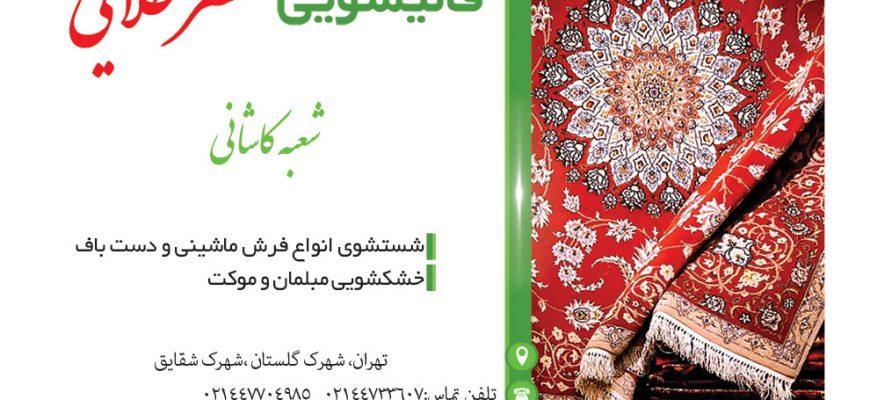 قالیشویی کاشانی